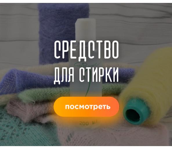 Новинка на сайте - средство для стирки вязанных изделий!
